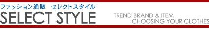 ファッション通販 セレクトスタイル│ディーゼル,エヴィス,タケオキクチ,TK,JUN,エーグル,beams,トゥモローランド,ユナイテッドアローズ,シップス,フレッドペリー,ポールスミス,バナーバレット,コンバ−ス,オゾック,アンタイトル,インディヴィ,TOPSHOP,ヘンネス&モーリッツ等の最新アイテム随時紹介中